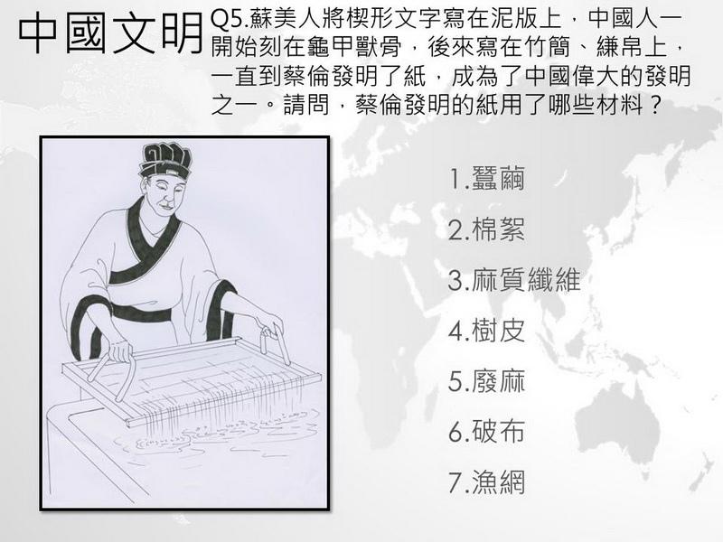 中國古文明15.JPG