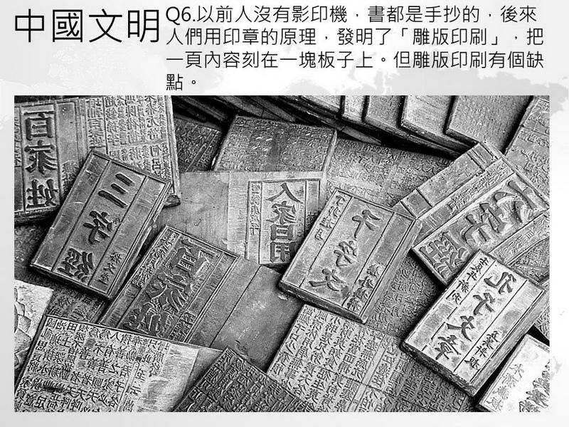 中國古文明18.JPG