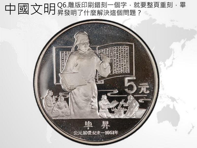 中國古文明19.JPG