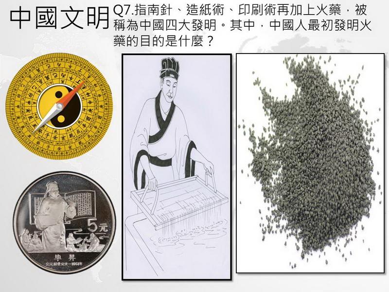 中國古文明21.JPG