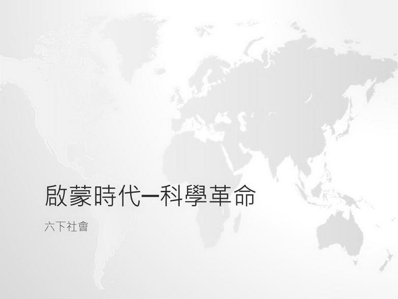105-0308_科學革命02.JPG