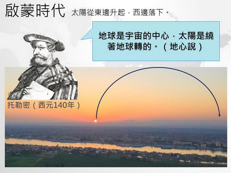 105-0308_科學革命03.JPG