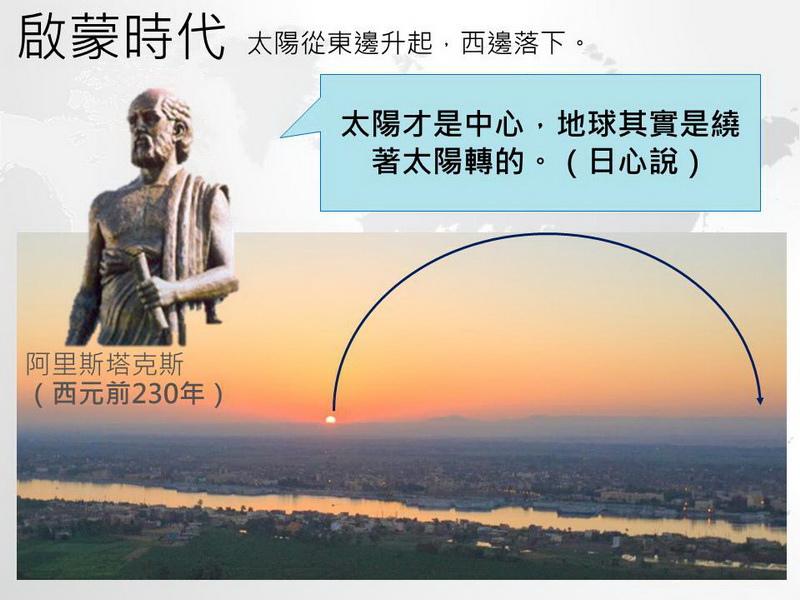105-0308_科學革命04.JPG