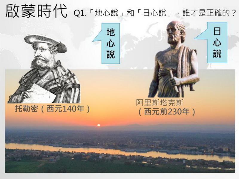 105-0308_科學革命05.JPG