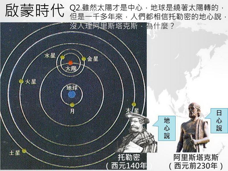 105-0308_科學革命08.JPG