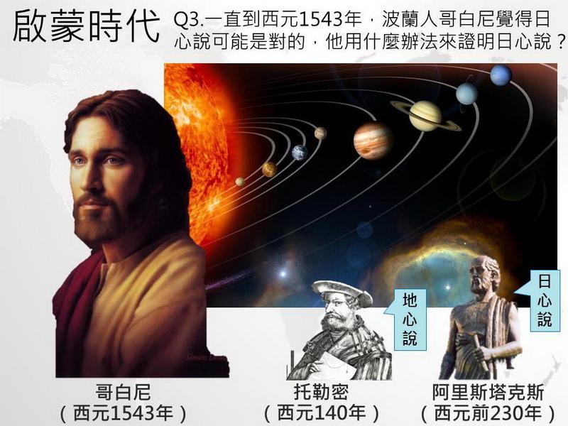 105-0308_科學革命13.JPG