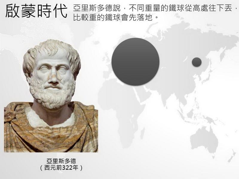 105-0308_科學革命17.JPG