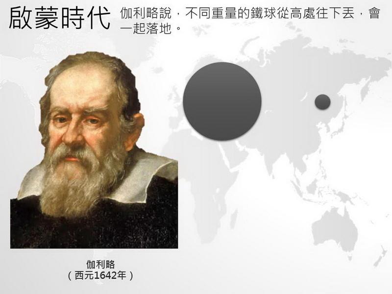 105-0308_科學革命18.JPG