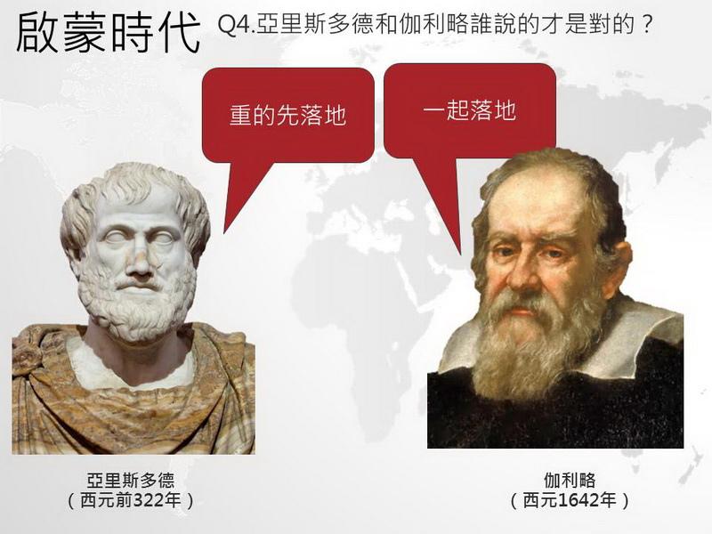105-0308_科學革命19.JPG