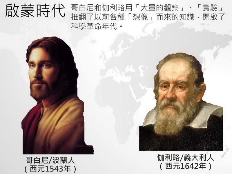 105-0308_科學革命22.JPG