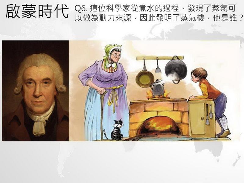 105-0308_科學革命25.JPG