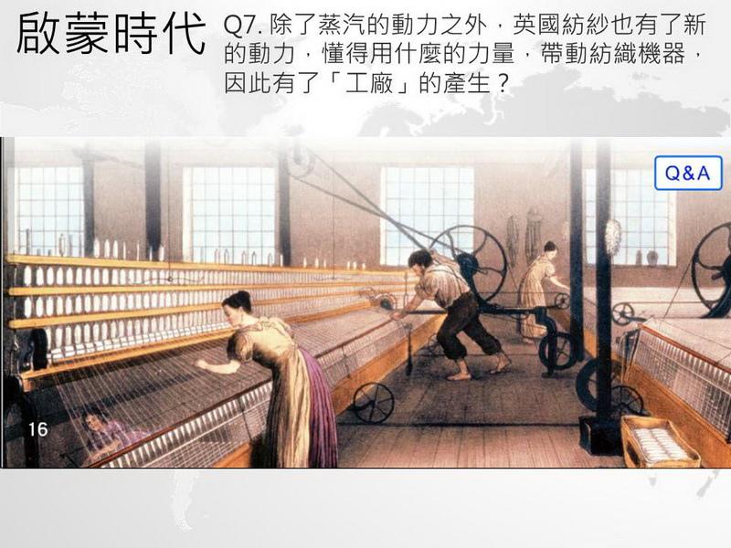 105-0308_科學革命27.JPG