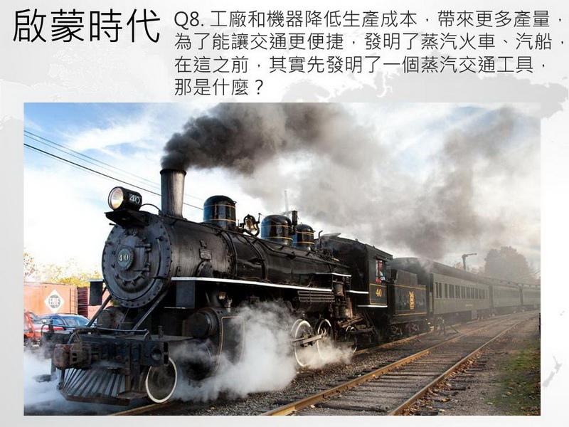 105-0308_科學革命29.JPG