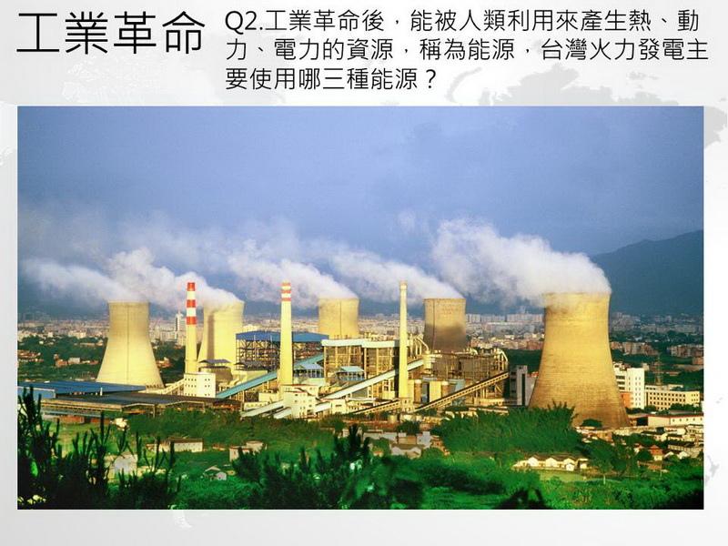 能源科技10.JPG