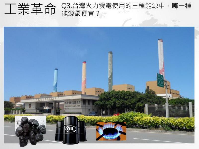 能源科技14.JPG