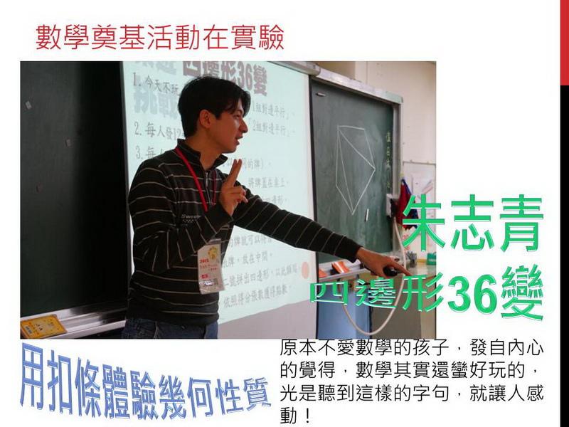 奠基活動在實驗_33.JPG