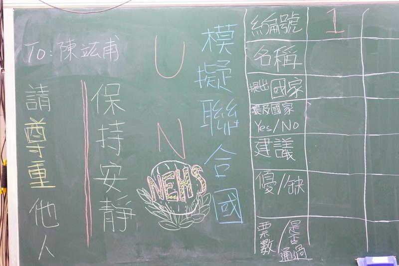 105-0531_模擬聯合國02.JPG
