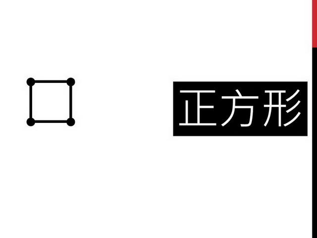 長方形數07.jpg