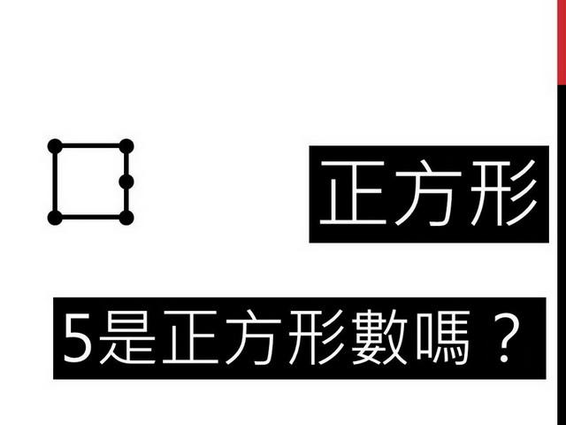 長方形數08.jpg
