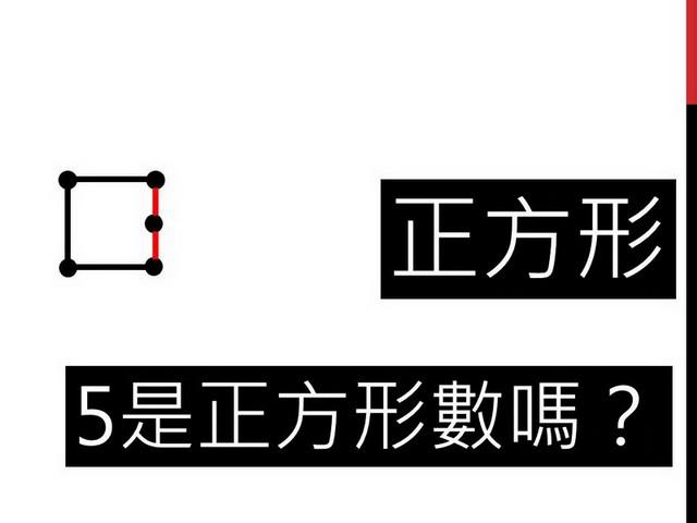 長方形數09.jpg
