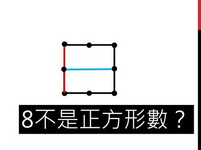 長方形數11.jpg