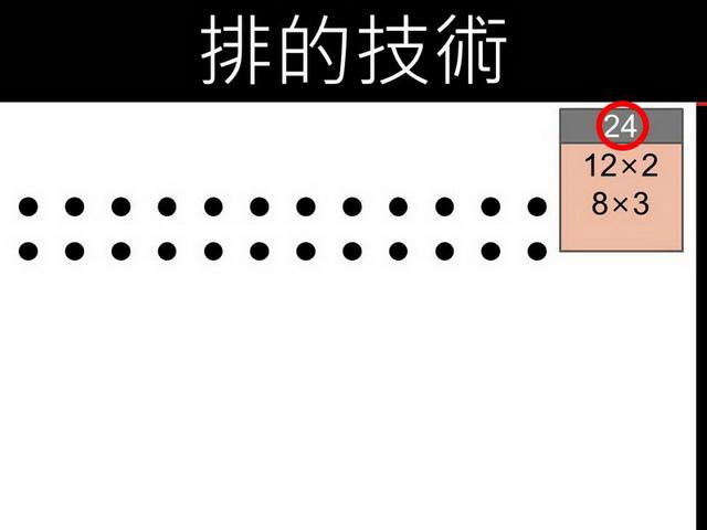 長方形數19.JPG