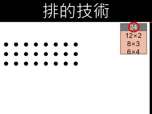長方形數20.JPG