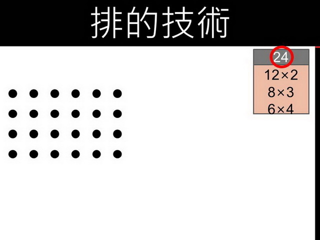 長方形數21.JPG