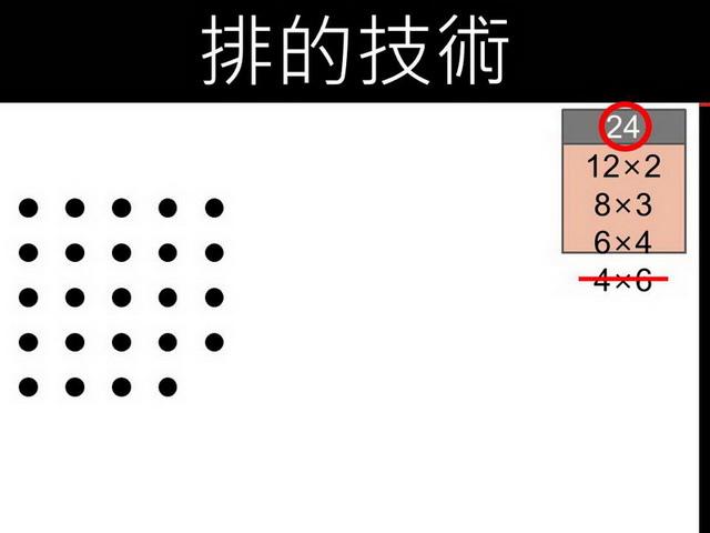 長方形數22.JPG