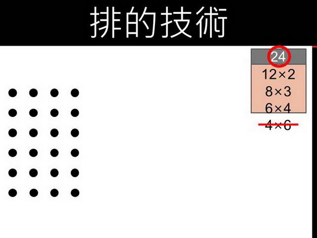 長方形數23.JPG