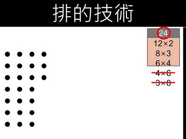 長方形數24.JPG