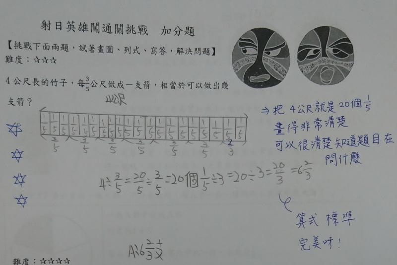 射日英雄18.JPG