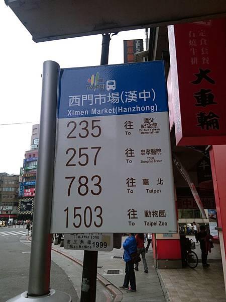 西門捷運公車站牌
