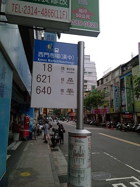西門漢中街公車站