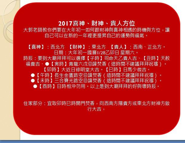 2017財神方.jpg