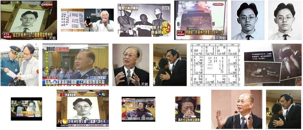江國慶新聞二.jpg