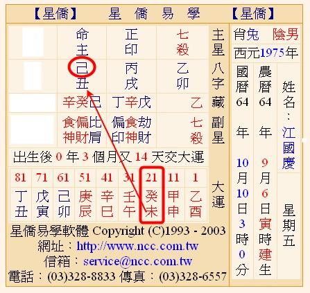 江國慶.jpg
