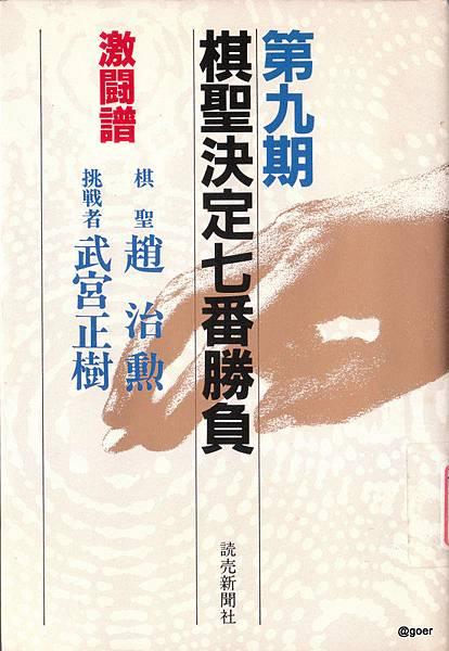第九屆棋聖戰武宮對趙治勳_0001-001