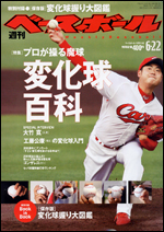 cover週刊棒球0622.jpg