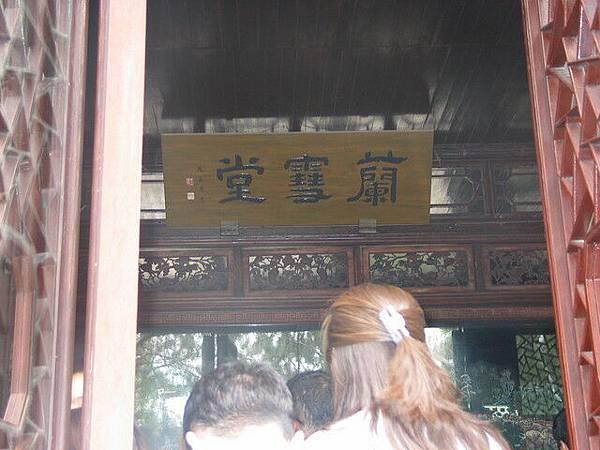 17入園第一個廳.jpg