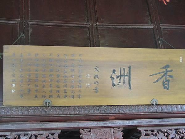 52香洲.j