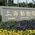 4上海動物園.jpg