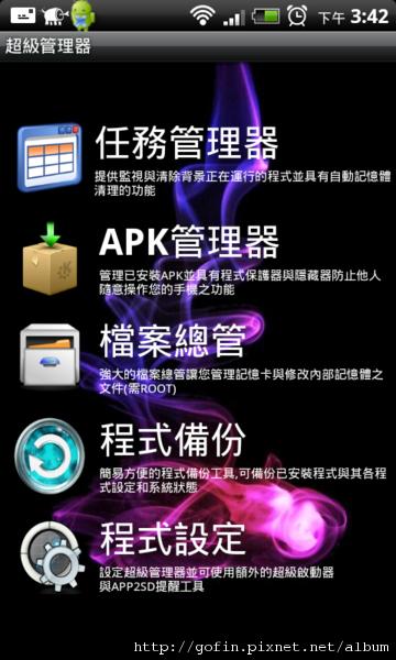 snap20101201_154217.png