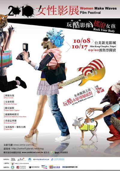 2010台灣國際女性影展
