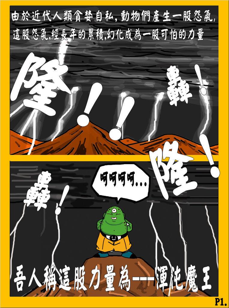 國歡食俠傳-第一彈 P1.jpg