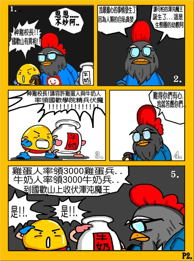 國歡食俠傳-第一彈 P2.jpg