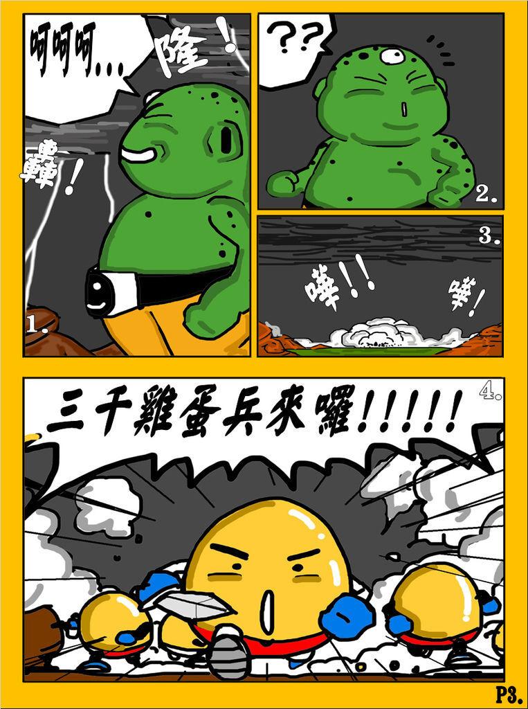 國歡食俠傳-第一彈 P3.jpg