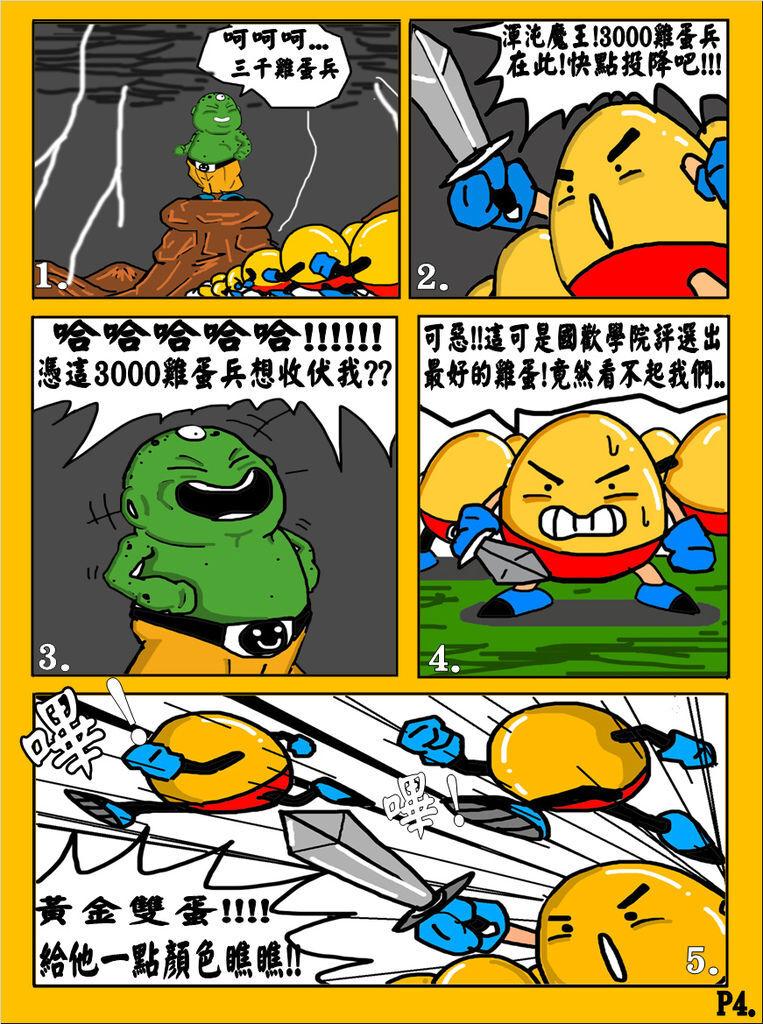 國歡食俠傳-第一彈 P4.jpg
