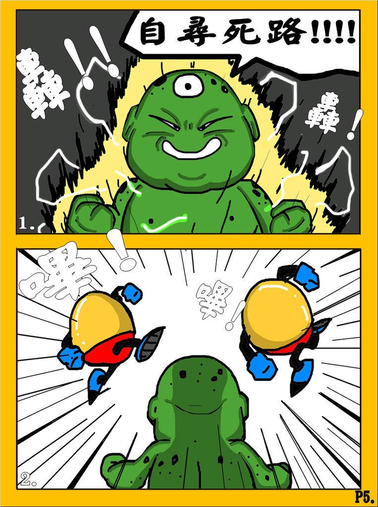 國歡食俠傳-第一彈 P5.jpg