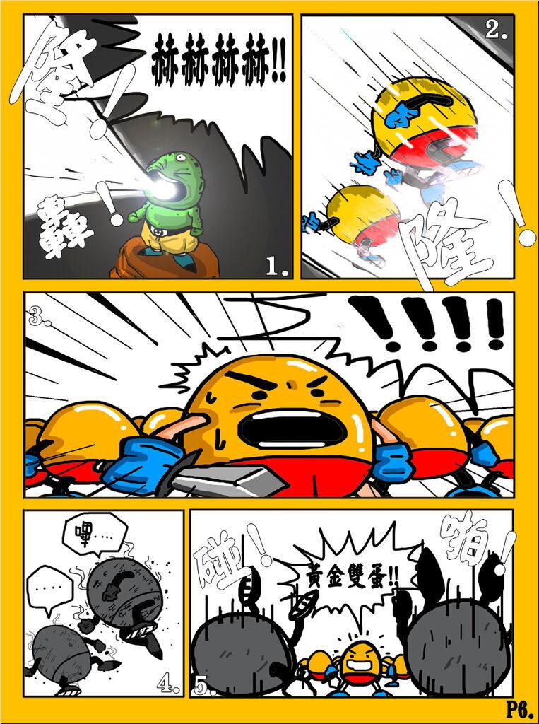國歡食俠傳-第一彈 P6.jpg